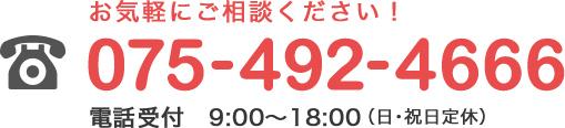 お気軽にご相談ください! 075-492-4666 電話受付 9:00〜18:00