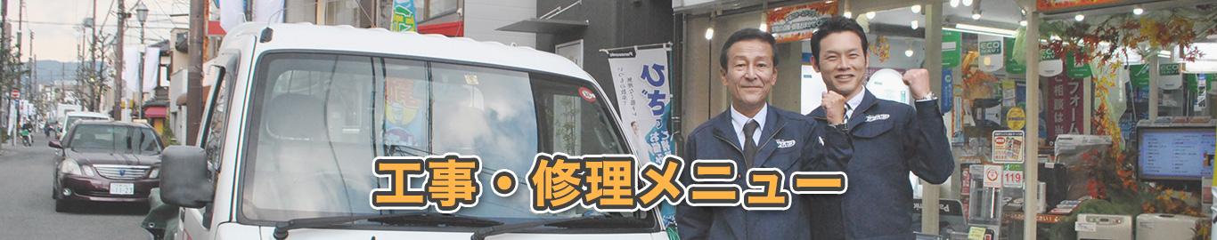 工事・修理メニュー