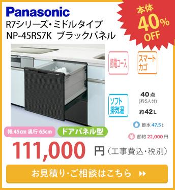 NP-45RS7K