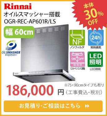 OGR-REC-AP601RLS