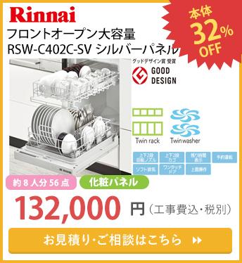 RSW-C402C-SV