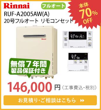 RUF-A2005AW(A)
