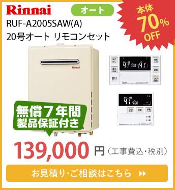 RUF-A2005SAW(A)