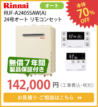 RUF-A2405SAW(A)