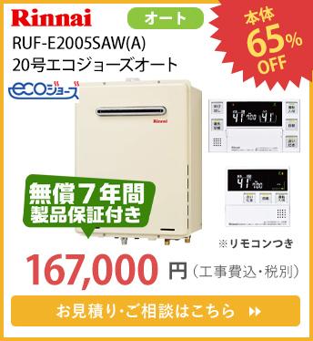 RUF-E2005SAW(A)