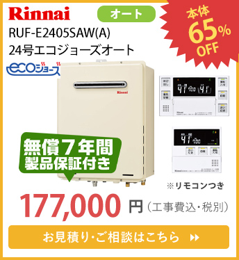 RUF-E2405SAW(A)
