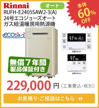 RUFH-E2405SAW2-3