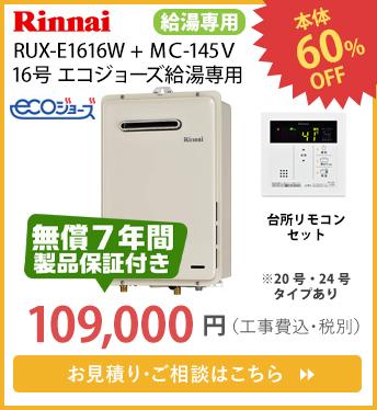 RUX-E1616W
