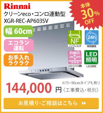 XGR-REC-AP603SV