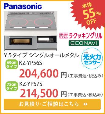 KZ-YP56S