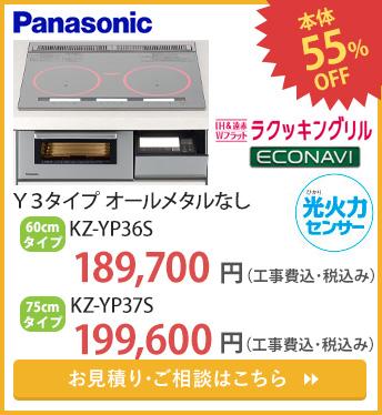 KZ-YP3シリーズ