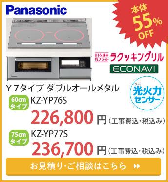 KZ-YP76S
