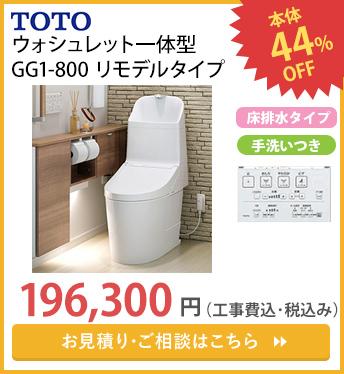 GG1-800 リモデル