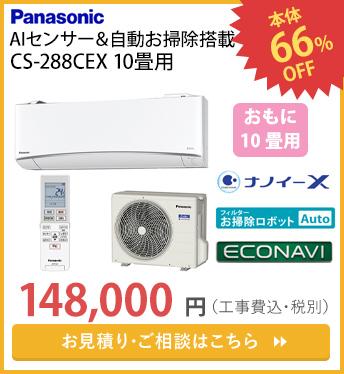 CS-288CEX