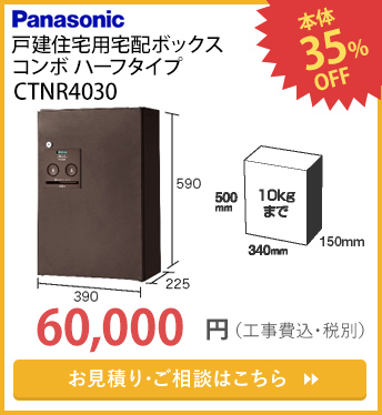 CTNR4030