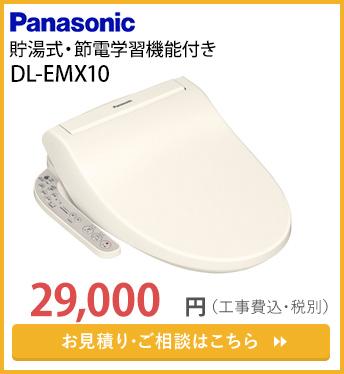 DL-EMX10