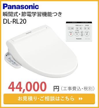 DL-RL20