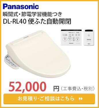 DL-RL40