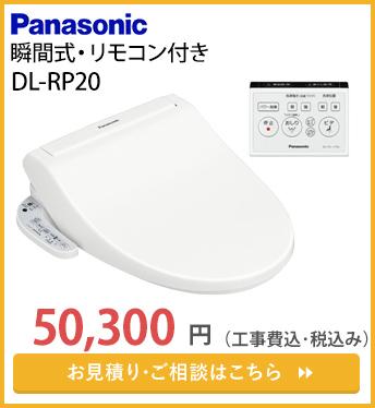 DL-RP20