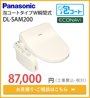 DL-SAM200