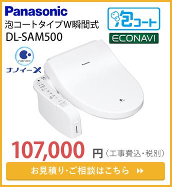 DL-SAM500