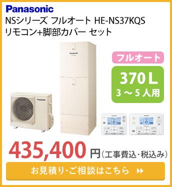 HE-NS37KQS