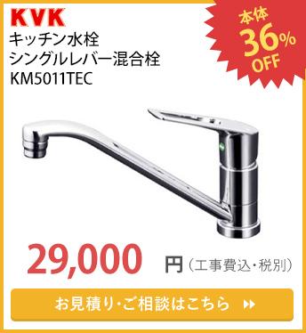 KM5011TEC