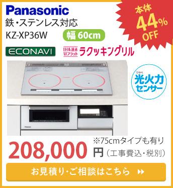 KZ-XP36W 定価350000円