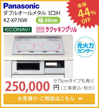 KZ-XP76W 定価425000円