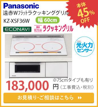 KZ-XSF36W 定価310000円