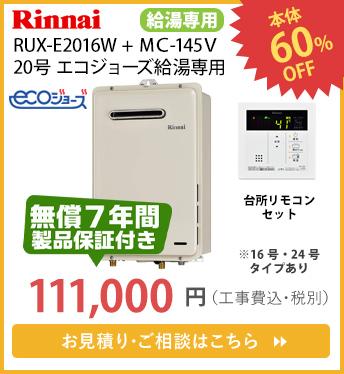 RUX-E2016W