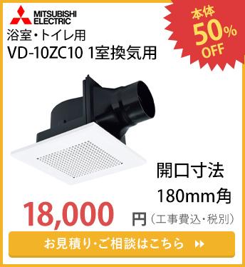 VD-10ZC10