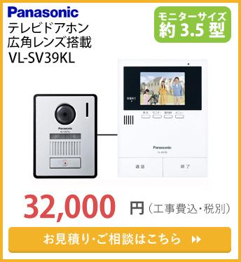 VL-SV39KL