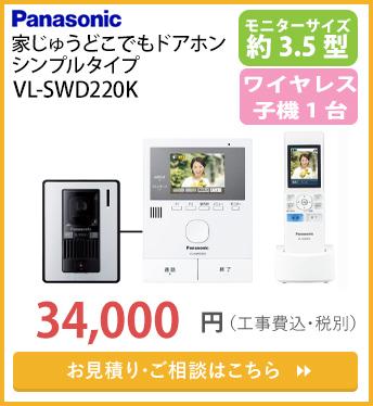 VL-SWD220K