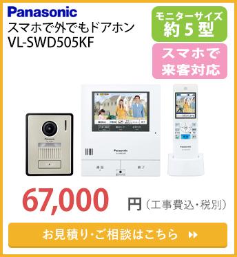 VL-SWD505KF