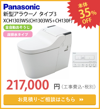 XCH1303WS