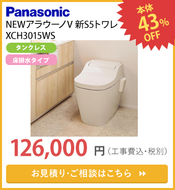 XCH3015WS 定価154000円