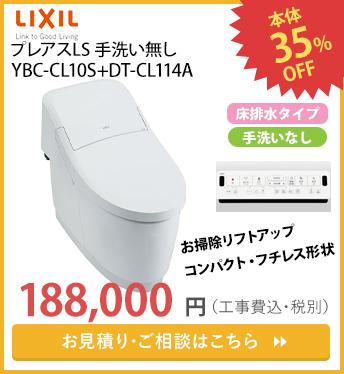 YBC-CL10S+DT-CL114A