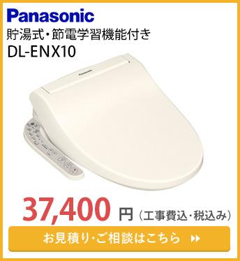 DL-ENX10