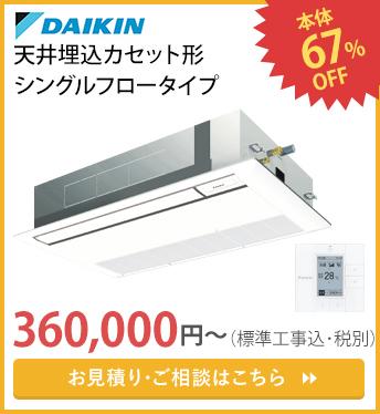 ダイキン 天井埋込カセット形シングルフロー
