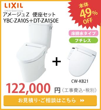 YBC-ZA10S+DT-ZA150E
