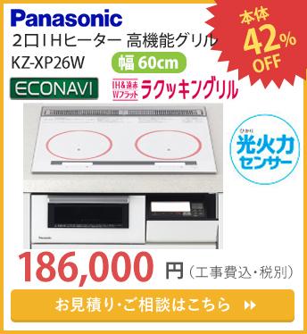 KZ-XP26W 定価310000円