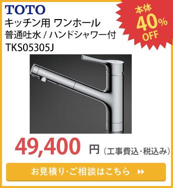 TKS05305J