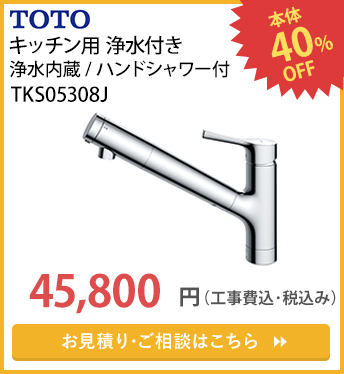 TKS05308J