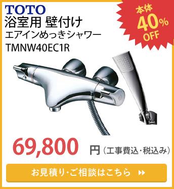 TMNW40EC1R