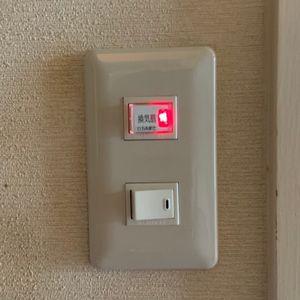換気扇照明スイッチ交換(京都市右京区)