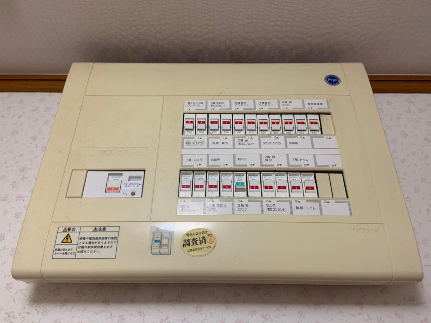 ガスコンロからIHコンロへの取替工事(KZ-G33XST)【京都市北区西賀茂】