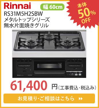 RS31M5H2SBW メタルトップ片面焼き
