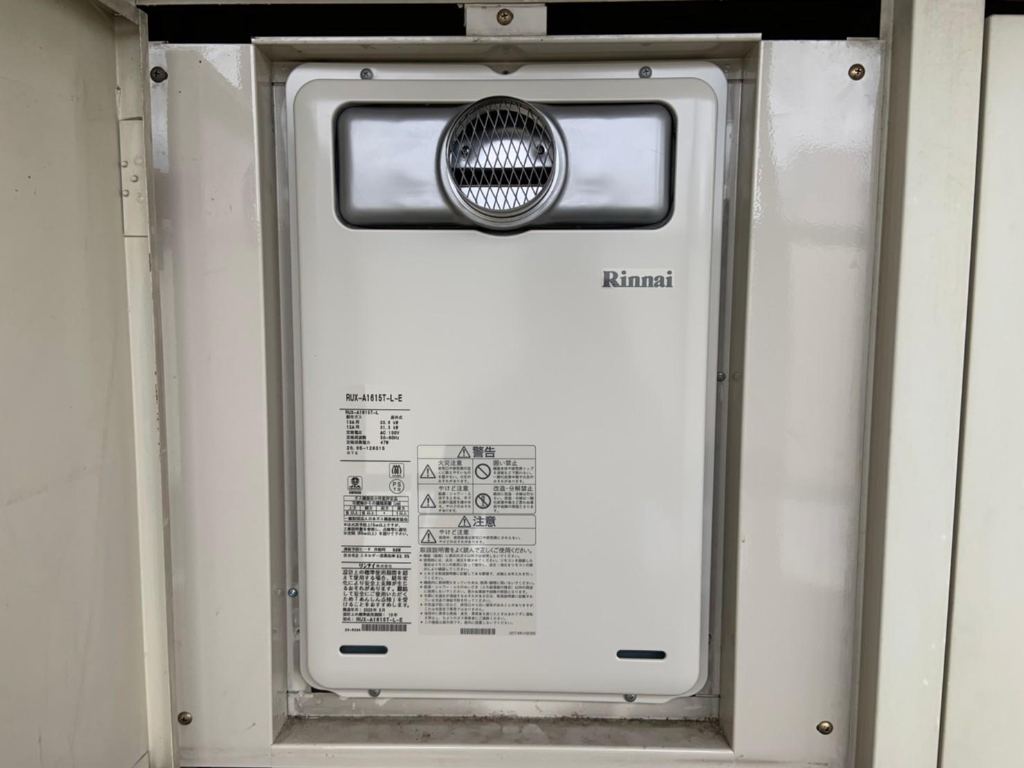 ガス給湯器の交換工事|RUX-A1615T|京都市中京区
