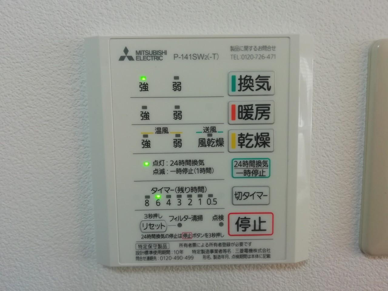 浴室暖房乾燥換気扇の交換工事 V-141BZ  京都市北区